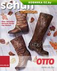 Каталог Обуви Отто